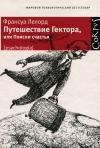 Купить книгу Франсуа Лелорд - Путешествие Гектора, или Поиски счастья