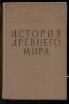 - История древнего мира. Учебник для педагогических институтов.