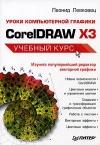 Купить книгу Левковец Л. - Уроки компьютерной графики. CorelDRAW X3