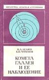 Купить книгу Беляев, Н.А. - Комета Галлея и ее наблюдение
