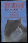 Купить книгу Непомнящий Н. Н. - Персидские кошки. Стандарты. Содержание. Разведение. Профилактика заболеваний