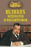 Ломов Виорель Михайлович - 100 великих меценатов и филантропов.