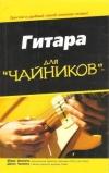 """Купить книгу Филипс М., Чеппел Дж. - Гитара для """"чайников"""""""