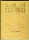 купить книгу Фадеев Александр - Молодая гвардия