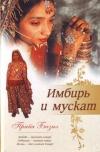 Купить книгу Прийя Базил - Имбирь и мускат