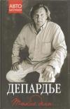 Купить книгу Депардье Ж. - Депардье Жерар Такие дела...