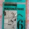 Купить книгу Чесноков А. С.; Нешков К. И. - Дидактические материалы по математике для 6 класса
