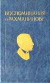 Купить книгу Апетян, З.А. - Воспоминания о Рахманинове