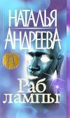 купить книгу Андреева Наталья - Раб лампы