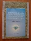 Купить книгу Юзмухаметов, Р.Н. - История поисков и открытия коренных месторождений алмазов Якутии (1948-1955 гг.)