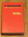 """Купить книгу А. Беркеши - """"Перстень с печаткой"""""""