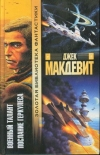 Купить книгу Макдевит Джек - Военный талант. Послание Геркулеса