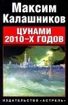 Купить книгу Калашников М. - Цунами 2010-х годов