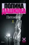 купить книгу Дашкова Полина - Питомник том 1