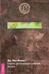 Купить книгу Дж. Мак-Монигл - Секреты дистанционного видения. Пособие
