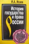 Купить книгу Исаев, И.А. - История государства и права России