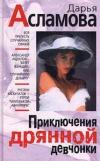 Дарья Асламова - Приключения дрянной девчонки