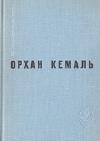Купить книгу Орхан Кемаль - Мошенник. Муртаза. Романы и рассказы