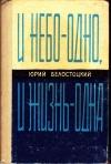 Купить книгу Белостоцкий, Ю. - И небо - одно, и жизнь - одна