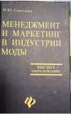 Савельева Н. Ю. - Менеджмент и маркетинг в индустрии моды