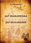 Купить книгу Влх. Велимир - Дар шаманизма - дар волхования