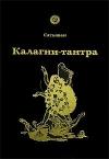 Купить книгу Сатьяван - Калагни-тантра