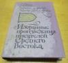 Купить книгу [автор не указан] - Избранные произведения писателей Среднего Востока