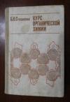 Купить книгу Степаненко, Б.Н. - Курс органической химии