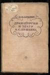 Купить книгу Арденс Н. Н. - Драматургия и театр А. С. Пушкина.