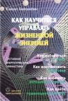 Купить книгу Кайрат Бейсенбин - Как научиться управлять жизненной энергией