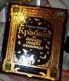 Купить книгу Отфрид Пройслер - Крабат или Легенды старой мельницы
