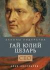 Купить книгу Аксельрод, Алан - Гай Юлий Цезарь. Законы лидерства