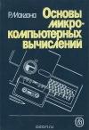 Купить книгу Р. Макдона - Основы микрокомпьютерных вычислений.
