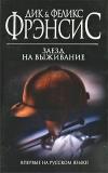 Купить книгу Дик Фрэнсис - Заезд на выживание
