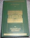 купить книгу Шолохов М. - Поднятая целина