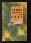 Купить книгу  - Атлас автомобильных дорог СССР.