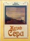 Купить книгу Анри Перрюшо - Жизнь Сёра