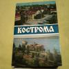 Купить книгу  - Кострома. Комплект из 18 сюжетов