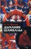 Купить книгу Маслов А. А. - Дыхание Шамбалы