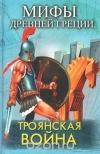 Купить книгу Е. Гринчик (сост.) - Мифы Древней Греции. Троянская война