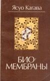 Купить книгу Ясуо Кагава - Биомембраны