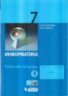 Купить книгу Угринович, Л.Д. - Информатика. 7 класс. Рабочая тетрадь. В 2-х частях