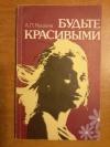 Купить книгу Кушина А. П. - Будьте красивыми