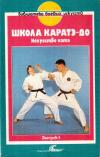 Купить книгу Вольф-Дитер Вихманн - Школа каратэ-до. Искусство ката в 2 томах