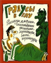 Купить книгу Матюшкин-Герке, А. - Градусы в углу