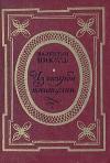 Купить книгу Пикуль В. - Из старой шкатулки