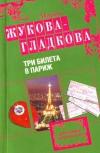 Жукова–Гладкова М. - Три билета в Париж