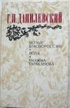 купить книгу Данилевский Г. П. - Беглые в Новороссии. Воля. Княжна Тараканова