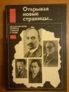 Купить книгу Сост. Попов Н. В. - Открывая новые страницы...