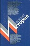 Купить книгу Ильин, А.А. - Урок дает история